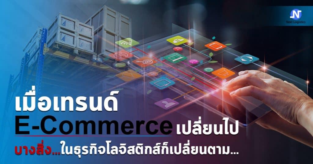 ชิปปิ้ง เทรนด์เปลี่ยน_NextLogistics ชิปปิ้ง ชิปปิ้ง เทรนด์ E-Commerce เปลี่ยน บางสิ่งในธุรกิจโลจิสติกส์ก็เปลี่ยนตาม                                         NextLogistics 1024x536