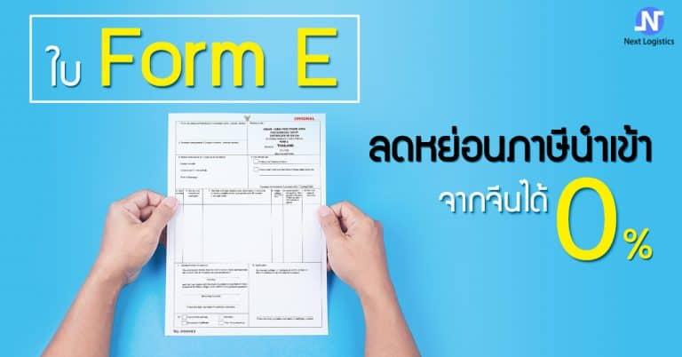 Shipping จีน ใบ Form E nextlogistics shipping จีน Shipping จีน ใบ Form E ช่วยทำให้ลดหย่อนภาษีภาษีนำเข้าจากจีนได้ 0%        Form E nextlogistics 768x402