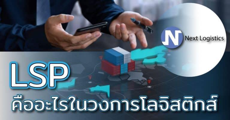 ชิปปิ้ง LSP (Logistics Service Provider) คืออะไรในวงการโลจิสติกส์-nextlogistics ชิปปิ้ง ชิปปิ้ง LSP (Logistics Service Provider) คืออะไรในวงการโลจิสติกส์ LSP 768x402