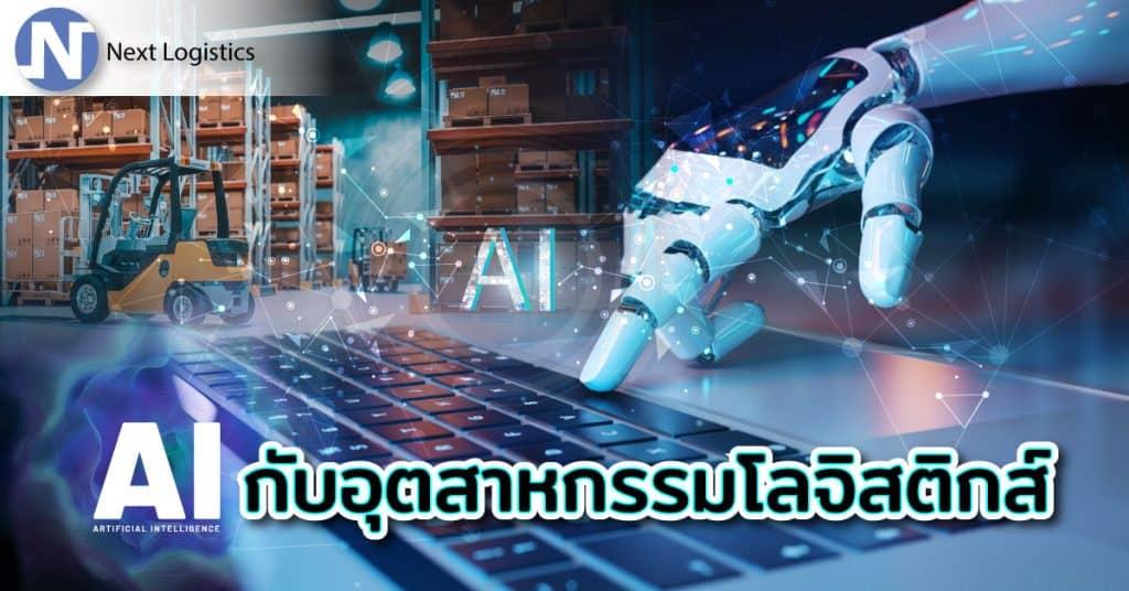 ชิปปิ้ง AI กับอุตสาหกรรมโลจิสติกส์-nextlogistics ชิปปิ้ง ชิปปิ้ง AI กับอุตสาหกรรมโลจิสติกส์ Next AI 1024x536