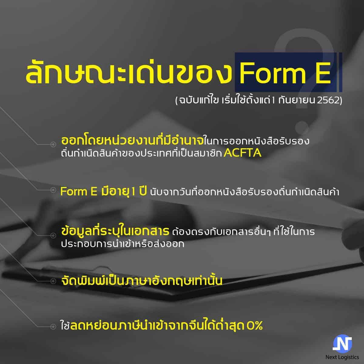 ลักษณะเด่นของ Form E nextlogistics form e Form E แบบไหนลดหย่อนภาษีได้ และลดหย่อนภาษีไม่ได้?                                         Form E nextlogistics
