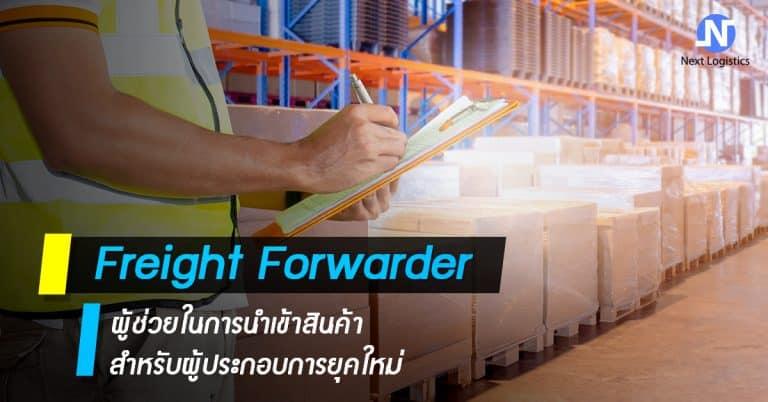 Freight Forwarder ผู้ช่วยในการนำเข้าสินค้าสำหรับผู้ประกอบการยุคใหม่ Next Logistics freight forwarder Freight Forwarder ผู้ช่วยในการนำเข้าสินค้าสำหรับผู้ประกอบการยุคใหม่ Freight Forwarder Next Logistics 768x402