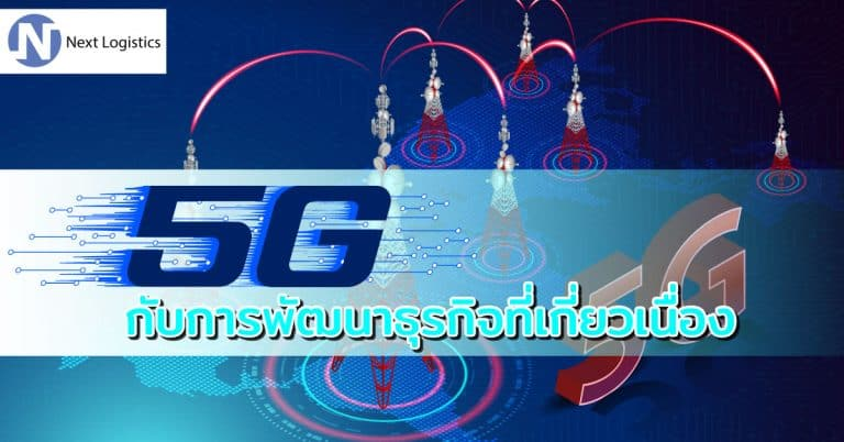ชิปปิ้ง เทคโนโลยี 5G กับการพัฒนาธุรกิจอุตสาหกรรมเกี่ยวเนื่อง-next logistics ชิปปิ้ง ชิปปิ้ง เทคโนโลยี 5G กับการพัฒนาธุรกิจอุตสาหกรรมเกี่ยวเนื่อง jghjib 768x402
