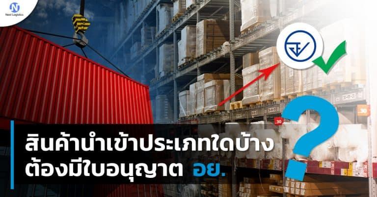 นำเข้าสินค้าจากจีน สินค้าที่ต้องมีใบ อย. Next Logistics นำเข้าสินค้าจากจีน นำเข้าสินค้าจากจีน มีสินค้าประเภทใดบ้าง ที่ต้องมีใบอนุญาต อย.