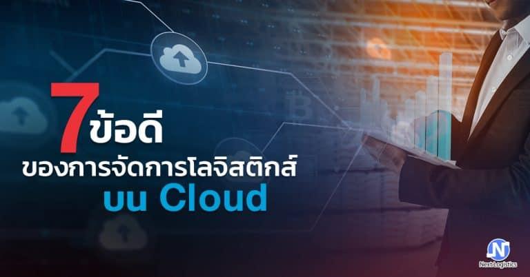 ชิปปิ้ง 7 ประโยชน์ของการจัดการโลจิสติกส์บน Cloud - nextlogistics ชิปปิ้ง ชิปปิ้ง 7 ประโยชน์ของการจัดการโลจิสติกส์บน Cloud 7                 768x402