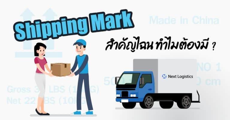 นำเข้าสินค้าจากจีน Shipping Mark สำคัญอย่างไร ทำไมต้องมี ? - nextlogistics นำเข้าสินค้าจากจีน นำเข้าสินค้าจากจีน Shipping Mark สำคัญอย่างไร ทำไมต้องมี ? SHIPPING MARKS nextlogistics 01 768x402