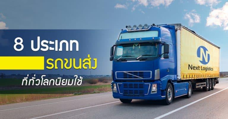 ชิปปิ้ง 8 ประเภทรถขนส่งที่ทั่วโลกนิยมใช้ nextlogistics ชิปปิ้ง ชิปปิ้ง Update ! 8 ประเภทรถบรรทุกขนส่งที่ทั่วโลกนิยมใช้                       8                                                                                            nextlogistics 768x402