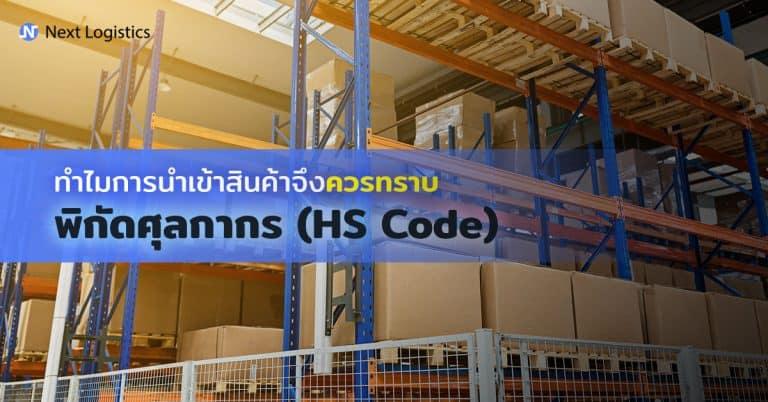 นำเข้าสินค้าจากจีน ทำไมจึงควรทราบ HS Code Next Logistics นำเข้าสินค้าจากจีน นำเข้าสินค้าจากจีน ทำไมจึงต้องทราบพิกัดศุลกากร (HS Code)                                                                                         nextlogistics 768x402