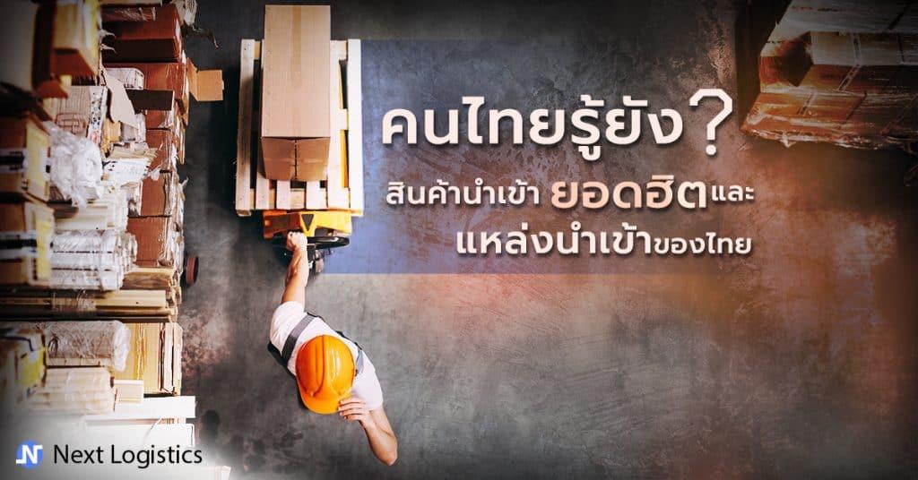 นำเข้าสินค้าจากจีน สินค้านำเข้าและแหล่งนำเข้าของไทย Next Logistics นำเข้าสินค้าจากจีน นำเข้าสินค้าจากจีน Update! สินค้านำเข้ายอดฮิตและแหล่งนำเข้าของไทย                                                                                                                                    1024x536