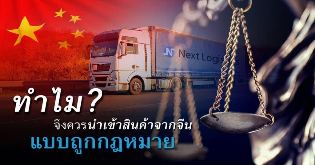นำเข้าสินค้าจากจีนแบบถูกกฎหมาย nextlogistics นำเข้าสินค้าจากจีน นำเข้าสินค้าจากจีน ทำไมจึงควรทำให้ถูกกฎหมาย ?                                                                                                                          nextlogistics 1024x536