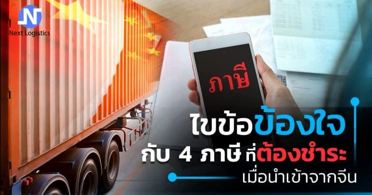 ชิปปิ้ง ภาษีที่ต้องชำระเมื่อนำเข้า Next Logistics ชิปปิ้ง ชิปปิ้ง ไขข้อข้องใจกับ 4 ภาษีที่ต้องชำระ เมื่อนำเข้าจากจีน                                                                                                      Next Logistics 768x402
